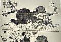 Гитлеровский Блицкриг. Рис. худ. Кукрыниксы. Газета Знамя Победы. 1941 г., 2 октября.