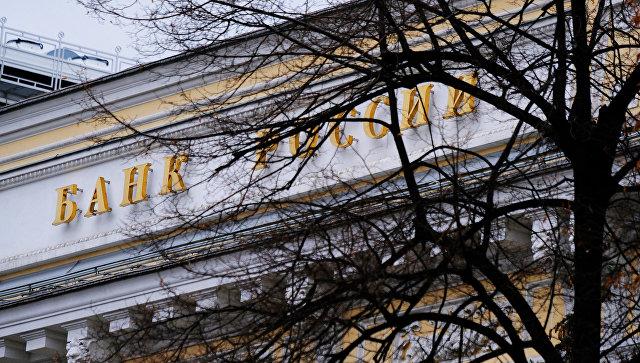 """ЦБ отозвал лицензию у """"Русского ипотечного банка"""""""