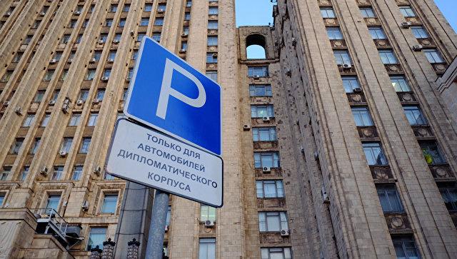 Знак на служебной парковке у здания министерства иностранных дел РФ на Смоленской-Сенной площади в Москве