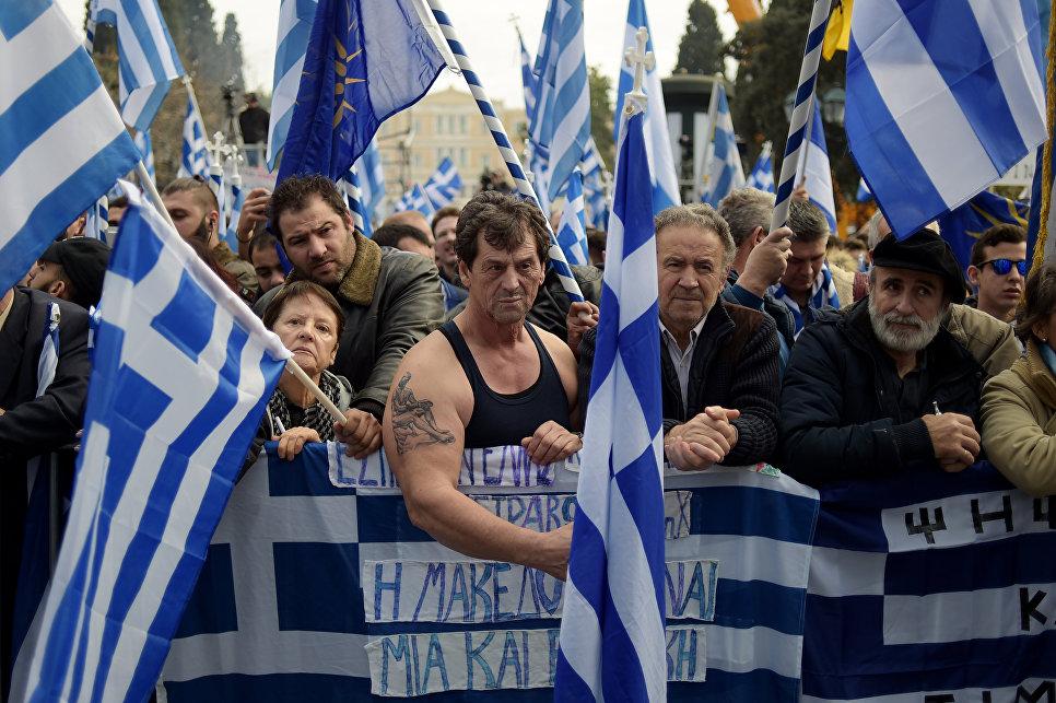 Участники митинга в Афинах, Греция. 4 февраля 2018 года