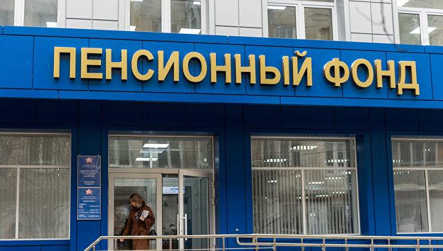 Отделение Пенсионного фонда в Симферополе