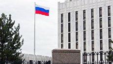 Посольство Российской Федерации в Вашингтоне. Архивное фото