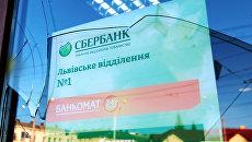 Отделение Сбербанка во Львове