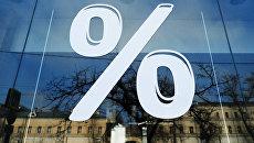 Знак процента. Архивное фото