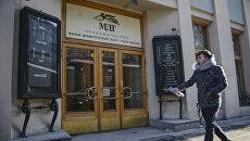 Малый драматический театр — Театр Европы в Санкт-Петербурге