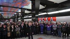 Открытие движения на участке Большой кольцевой линии Московского метрополитена