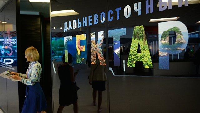 Презентация по освоению дальневосточных гектаров на ВЭФ во Владивостоке. Архивное фото