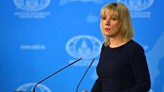Официальный представитель министерства иностранных дел РФ Мария Захарова во время брифинга по текущим вопросам внешней политики. 2 марта 2018