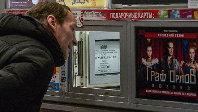 Театральные кассы в Москве