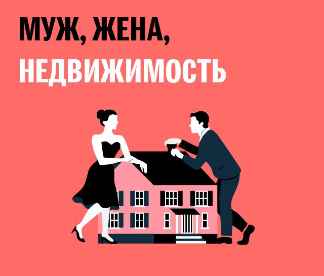 Муж, жена, недвижимость