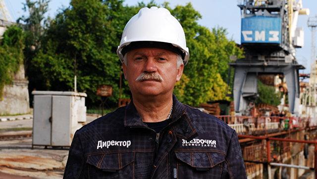 Директор судоремонтного предприятия Севастопольский морской завод Игорь Дрей