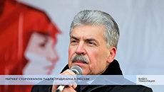 Митинг сторонников кандидата в президенты РФ Павла Грудинина в Москве