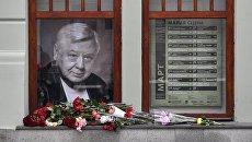 Цветы у портрета Олега Табакова возле главного входа в МХТ имени А.П. Чехова. Архивное фото