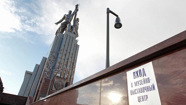 Московский выставочный центр Рабочий и колхозница