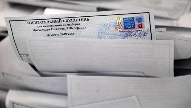 Избирательные бюллетени на избирательном участке. 18 марта 2018