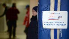 На избирательном участке во время выборов президента РФ