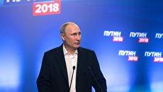 Президент РФ Владимир Путин. 18 марта 2018