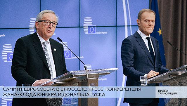 LIVE: Саммит Евросовета в Брюсселе: пресс-конференция Туска и Юнкера