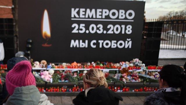 Мемориал в память о Ð¿Ð¾Ð³Ð¸Ð±ÑˆÐ¸Ñ Ð² ТЦ Зимняя вишня в Кемерово