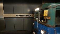 Поезд на станции метро Жулебино. Архивное фото
