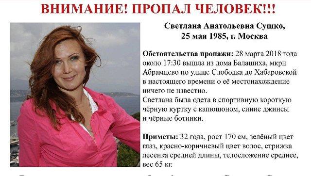 Родственники заявили об исчезновении в Москве жены экс-сотрудника посольства Турции