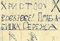 Поздравительная открытка С Воскресением Христовым! на имя С.А. Толстой от правнука Сережи Хольмберга. 1915 г. Россия, Калуга