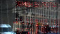 Информационное табло пункта обмена валют. Архивное фото