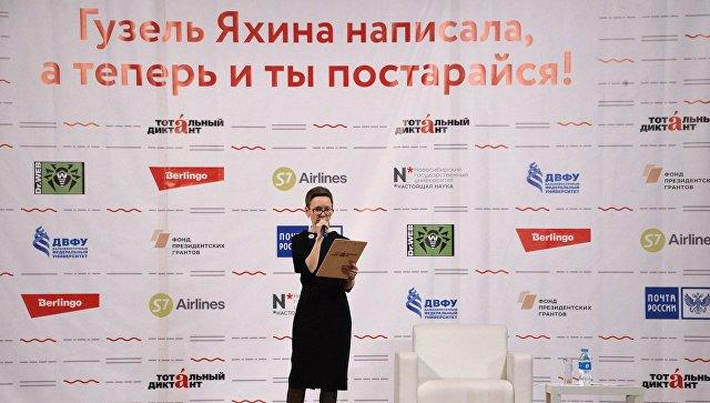 Автор текста для образовательной акции Тотальный диктант-2018 писательница Гузель Яхина в Дальневосточном федеральном университете во Владивостоке