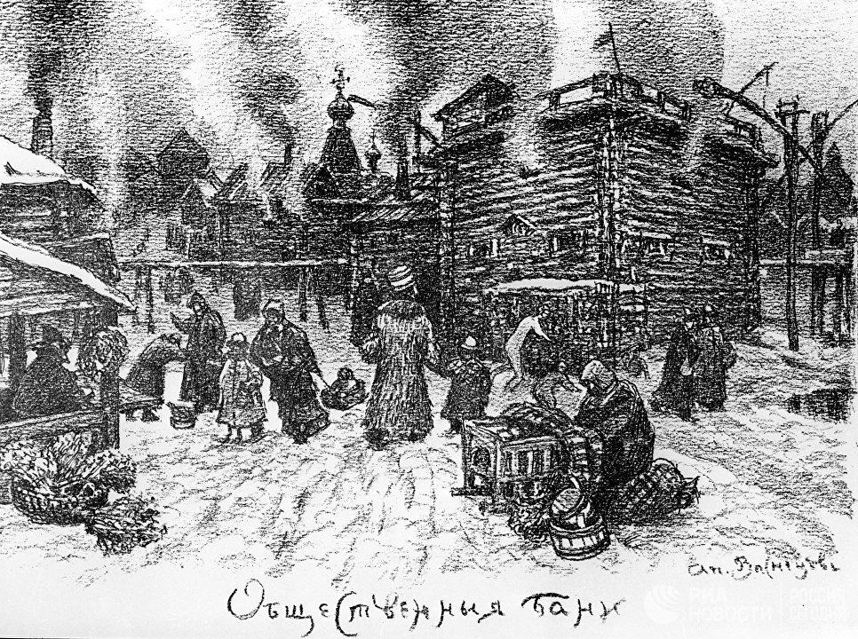 Репродукция рисунка Апполинария Михайловича Васнецова Общественные бани
