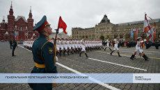 Live: Генеральная репетиция парада Победы в Москве
