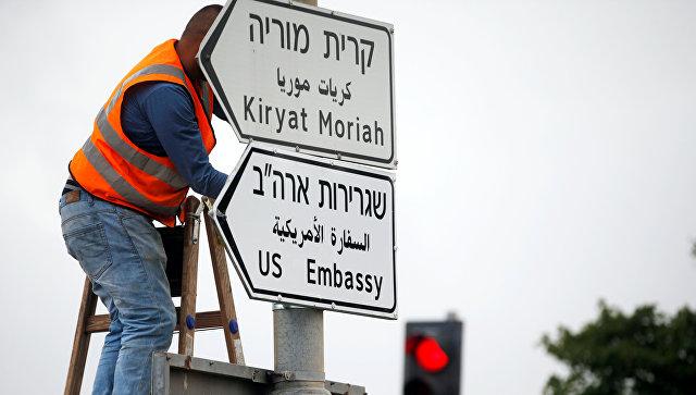 Картинки по запросу посольство сша в иерусалиме
