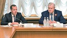 Исполняющий обязанности председателя правительства РФ Дмитрий Медведев и председатель партии Справедливая Россия Сергей Миронов во время встречи. 8 мая 2018
