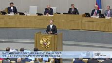 LIVE: Выступление в Госдуме кандидата на должность председателя правительства РФ
