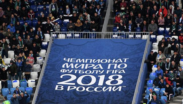 Растяжка на трибунах с рекламой чемпионата мира по футболу 2018 на стадионе Самара Арена