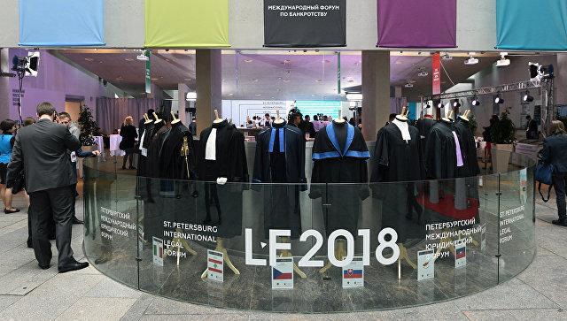 Логотип Санкт-Петербургского международного юридического форума LF 2018