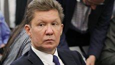 Председатель правления компании Газпром Алексей Миллер. Архивное фото