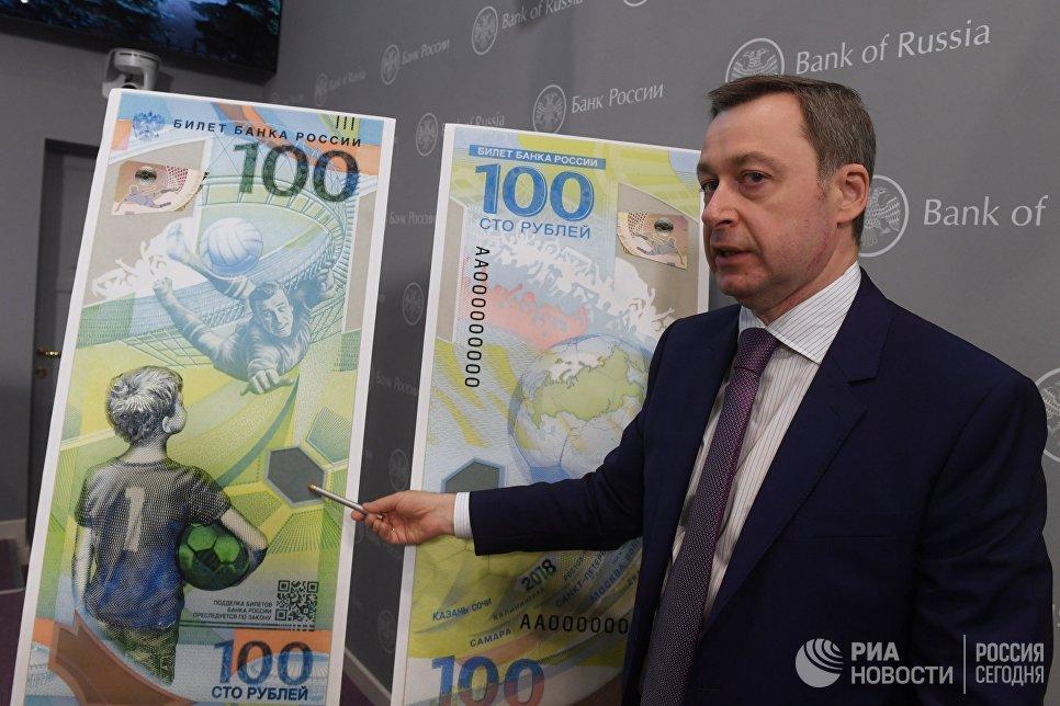 Банк России представил банкноту к чемпионату мира по футболу