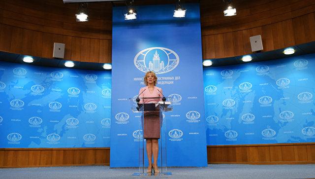 Официальный представитель министерства иностранных дел РФ Мария Захарова во время брифинга. 23 мая 2018