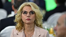 Вице-премьер России Татьяна Голикова. Архивное фото