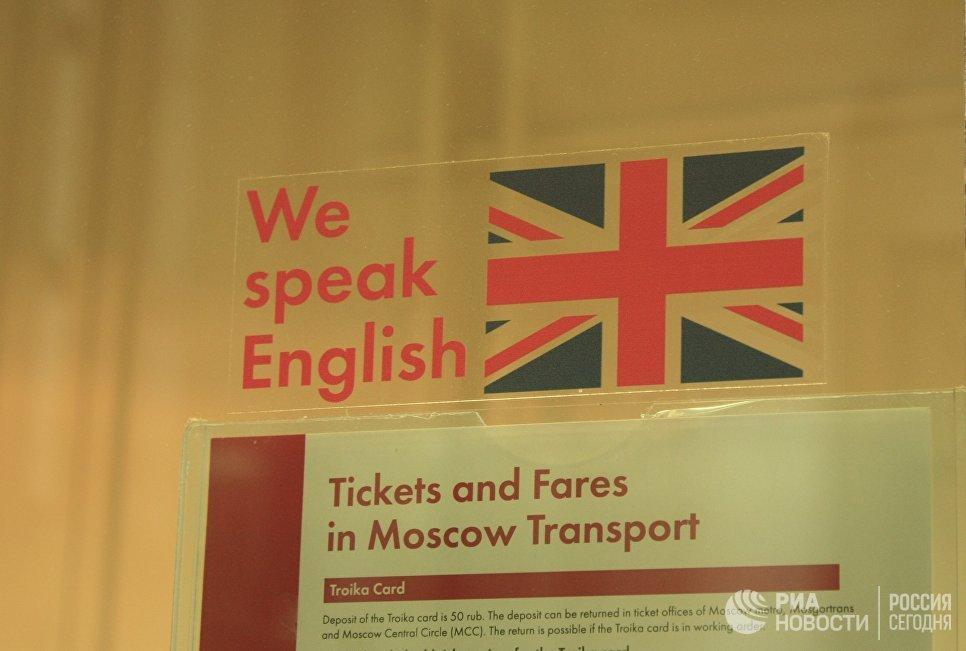 Стикером отмечены кассы, в которых работают англоговорящие сотрудники метро