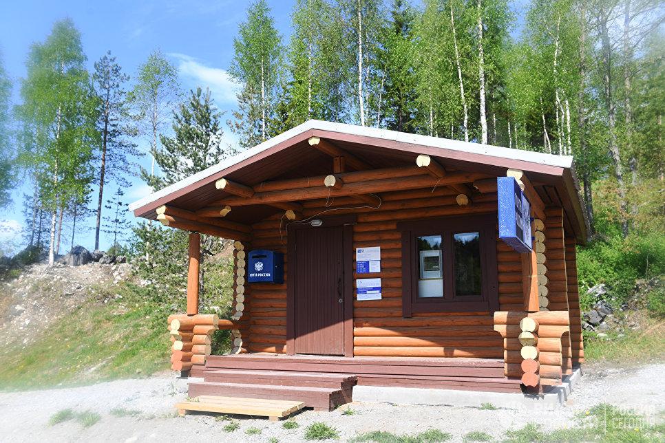 Отделение «Почты России» на выходе из горного парка «Рускеала».