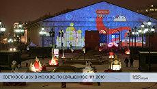 LIVE: Световое шоу в Москве, посвященное ЧМ-2018