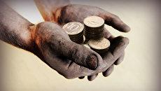 Деньги в грязных руках