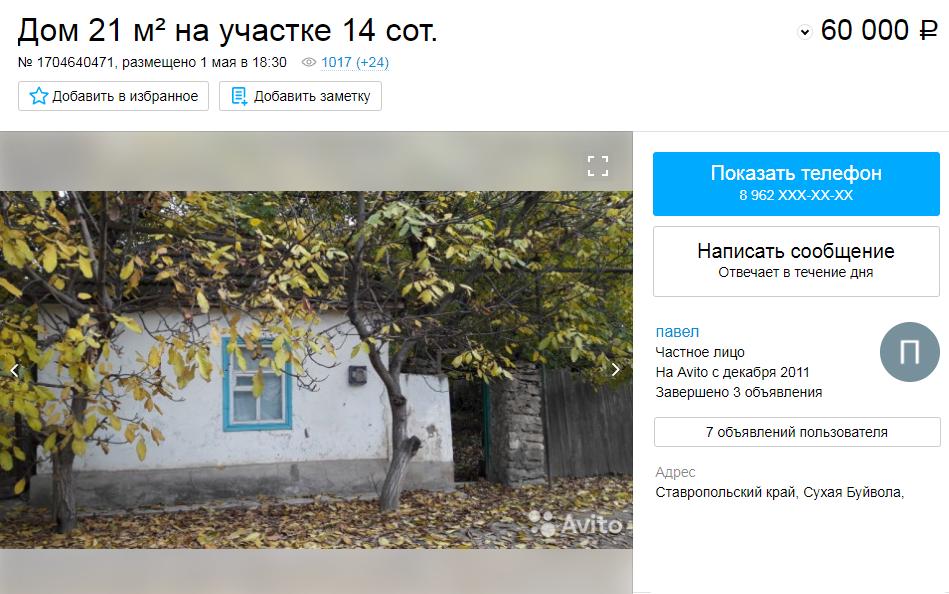 Дом в Сухой Буйволе, Ставропольский край