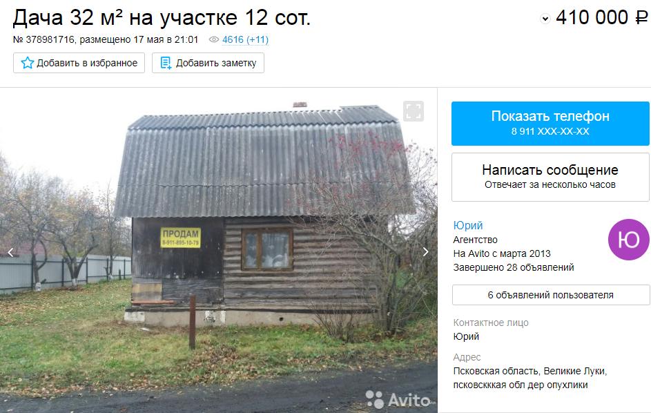 Дача на продажу в селе Опухлики, Псковская область