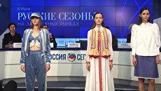 Продукция победителей конкурса IV фестиваля Русские сезоны на пресс-конференции в МИА Россия сегодня