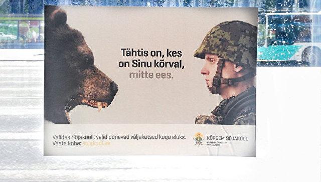 Рекламный плакат Высшей военной школы Эстонии на окне автобусов предприятия Таллинский городской транспорт