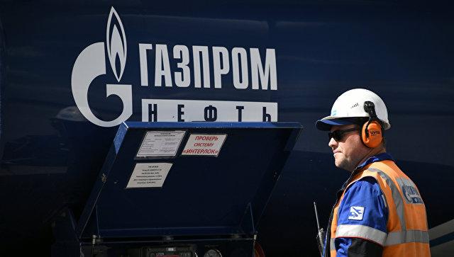 Газпром нефть подписала соглашение по стабилизации рынка топлива в России
