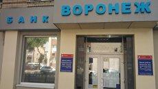 Офис банка Воронеж. Архивное фото