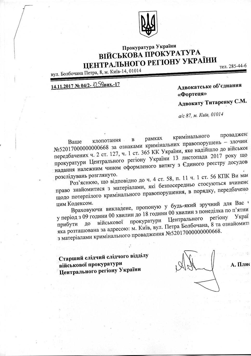 Письмо из военной прокуратуры адвокату Сергея Сановского Сергею Титоренко по поводу ознакомления с материалами дела.